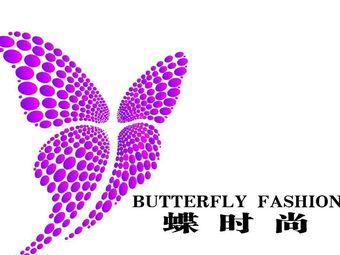 蝶时尚发型工作室