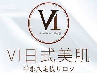 VI日式の美肌·半永久定妆サロン(南山店)