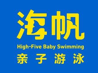 海帆亲子游泳(常州中心)