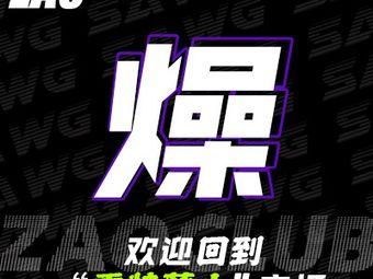 ZAO嘻哈潮玩俱乐部(九街店)