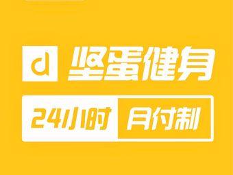 坚蛋健身Danfit24H(万达店)