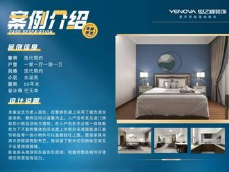 60平米一室一厅现代简约风格客厅效果图