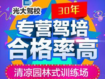 广东光大国际驾驶培训(珠江新城店)