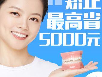 齿度口腔·牙齿矫正中心(嘉禾店)