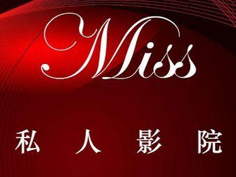Miss私人影院