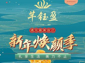 芊钰盈美容皮肤管理(扶正堂店)
