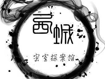 西城密室逃脫·戲精探案推理館(老人民大廈店)