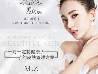 M.Z 美众科技美肤美体中心(华苑店)