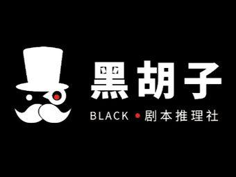 黑胡子剧本推理娱乐社