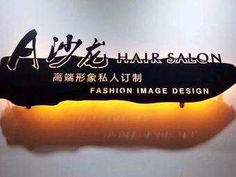 A沙龙美容美发