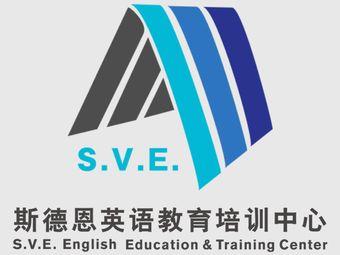 斯德恩英语教育培训中心