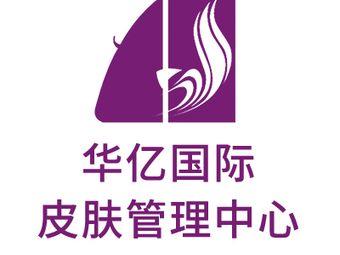 华亿国际皮肤管理中心