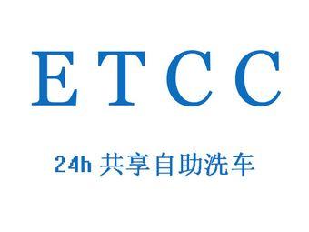 ETCC24小时共享自助洗车(昆区店)