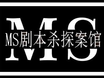 MS剧本杀探案馆(科华路店)