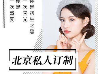 北京私人订制(安新洲店)