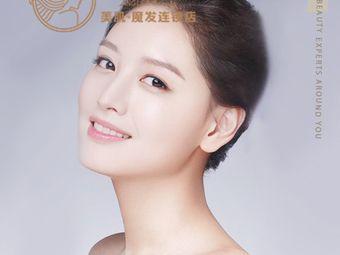 安婕妤美肌魔发连锁店(天河北店)