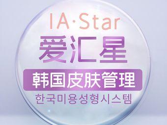 IA·Star爱汇星皮肤管理