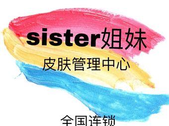 sister姐妹美肤中心