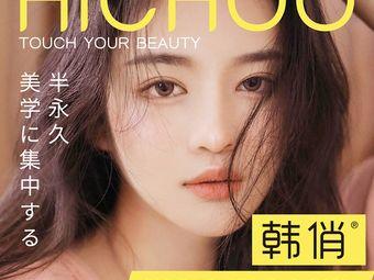 韩俏·HICHOO半永久纹绣纹眉美瞳线(浦东店)