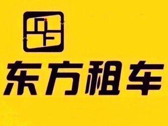 初阳东方汽车租赁