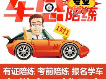 车感专业陪驾(广州总校)