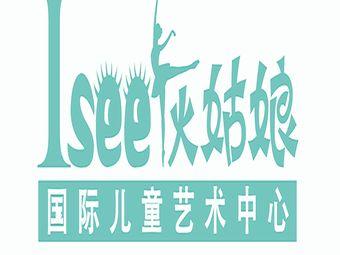 Isee灰姑娘国际儿童艺术中心