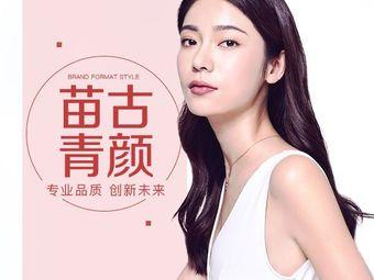 苗古青颜专业祛痘祛斑全国连锁(长乐宫店)