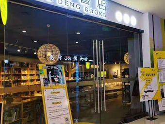 樊登书店·自习室(新村唐人店)