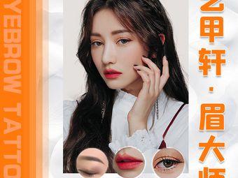 艺甲轩·眉大师·专业纹绣·科技美肤(坡子街店)