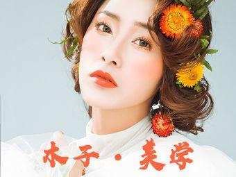 贵阳木子美妆学院
