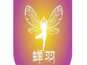 蝉羽瑜伽馆(银海元隆店)