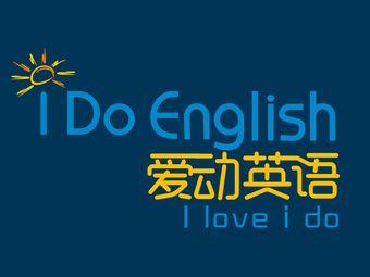 爱动英语教育(呈贡校区)