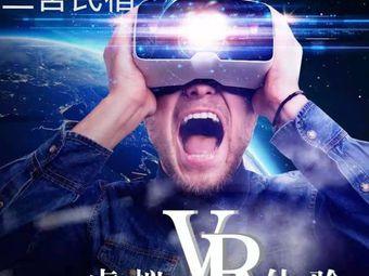 三舍VR电竞体验·民宿(沃尔玛店)