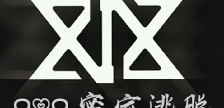 【深圳】机智大考验 烧脑去玩密室逃脱