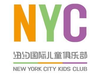 NYC纽约国际儿童早教中心