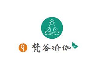 梵谷瑜伽产后修复瘦身塑形培训基地(当代店)