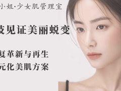 花卷小姐美颜定制中心的图片