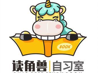 读角兽·自习室(新模范马路店)