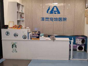 泽灵宠物医院