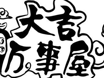 大吉万事屋(学院路农垦店)