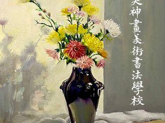 春天神画(东城校区)