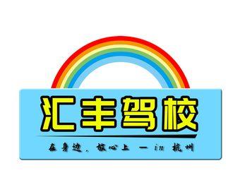 汇丰驾校(下沙总校)