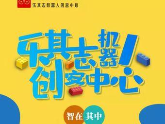乐其志机器人创客中心(东瓯世贸校区)