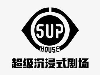 Sup-House超级沉浸剧场