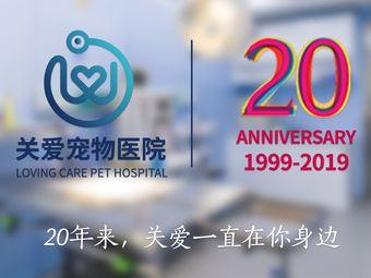 关爱宠物医院(学前总院)
