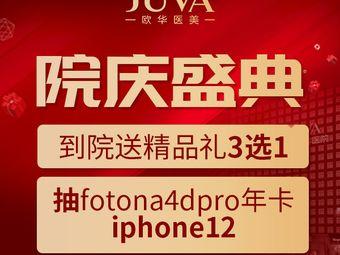 JUVA郑州欧华医疗美容医院