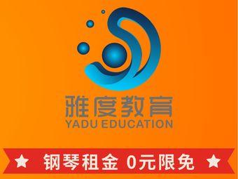 雅度艺术培训中心(明泉校区)