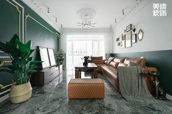 130平米三室两厅新古典风格客厅欣赏图