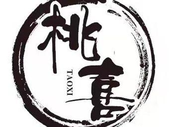 桃喜日式美甲美睫皮肤管理