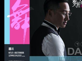 梦黑池舞蹈培训中心(万达店)